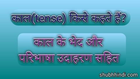 काल किसे कहते है ? काल के भेद और परिभाषा उदहारण सहित - hindi grammar