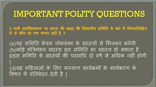 MOCK TEST SERIES FOR UPSC / IAS PRELIMS - POLITY - PART -2