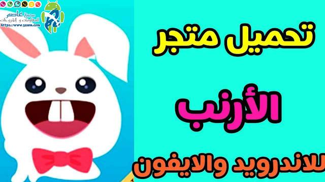 تحميل برنامج TutuApp متجر الأرنب الصيني آخر إصدار 2020