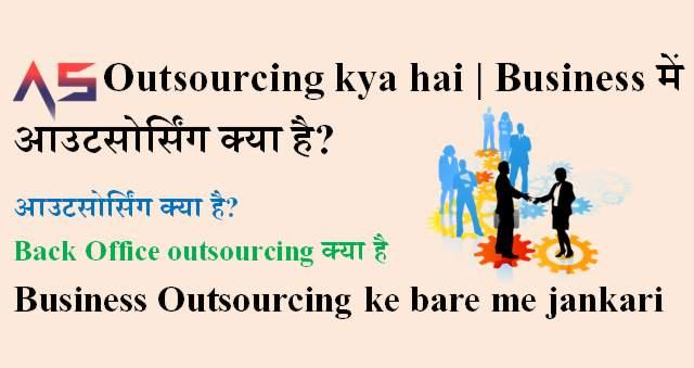 Outsourcing kya hai   digital business kaise kare.