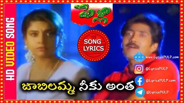 Jabilamma Neeku Antha Kopama Song Lyrics (జాబిలమ్మ నీకు అంత కోపమా) – PELLI (1997)