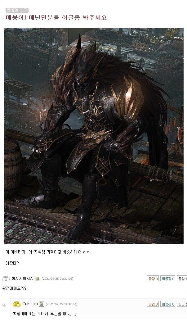 로아로 난민 온 메이플 유저들이 현타온 이유