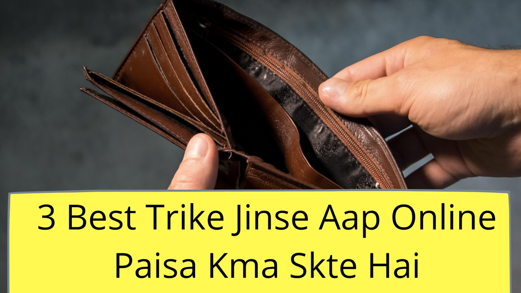 3 Best Trike Jinse Aap Online Paisa Kma Skte Hai