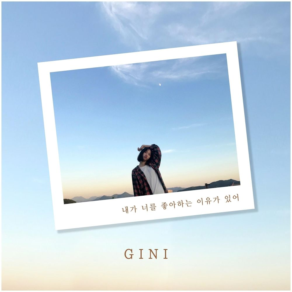 GINI – 내가 너를 좋아하는 이유가 있어 – Single