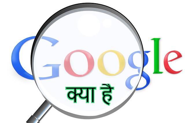 Google Kya hai ? क्या आपको  पता है की Google का मालिकक कौन है