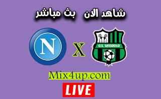 مشاهدة مباراة نابولي وساسولو بث مباشر اليوم السبت 25-07-2020 الدوري الايطالي