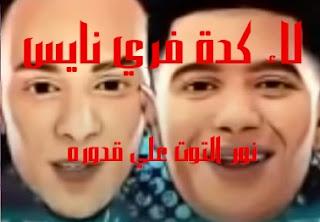 كلمات اغنية لاء كدة فري نايس علي قدوره نور التوت