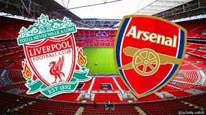 يلا شوت مشاهدة مباراة ليفربول وارسنال اليوم بث مباشر اون لاين لايف نهائي درع اتحاد كرة القدم الانجليزي