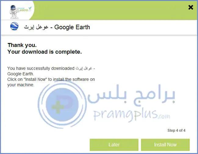 تثبيت برنامج جوجل ايرث