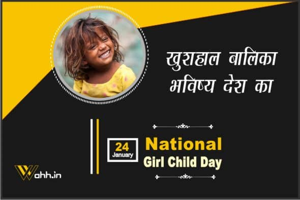 National Girl Child Day Quotes Hindi