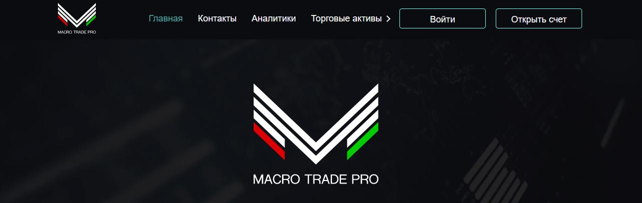 Мошеннический сайт mctrader.pro – Отзывы, развод. Macro Trade Pro мошенники