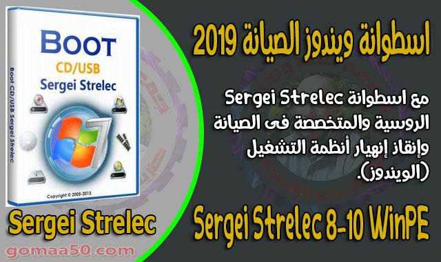 اسطوانة ويندوز الصيانة 2019  WinPE 10-8 Sergei Strelec 2019.05.04