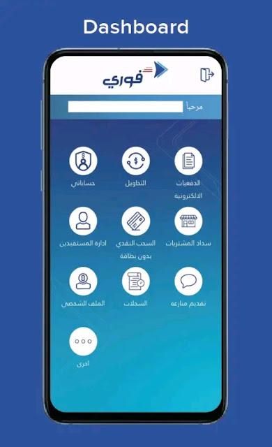 تحميل تطبيقFawry mobile الجديد من بنك فيصل مع ميزات تطبيق فوري موبايل السودان