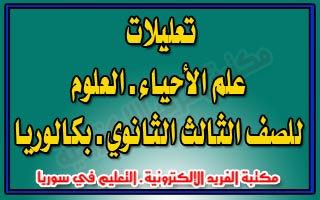 تعاليل علوم ـ علم الأحياء بكالوريا سوريا