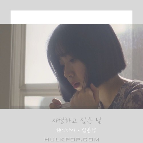 HEYDAY – A Day I Want To Love (Feat. LimEunYoung) – Single