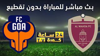 مشاهدة مباراة الوحدة الاماراتي وجوا بث مباشر الخميس 29-4-2021 دوري أبطال آسيا
