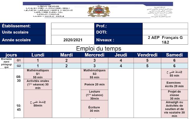 استعمال الزمن فرنسية للمستوى الثاني ابتدائي وفق مستجدات المنهاج المنقح 2020 WORD