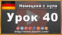 Немецкий язык урок 40 - Местоимение аккузатив. Personalpronomen Akkusativ.