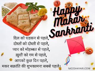 Makar Sankranti Status in Hindi