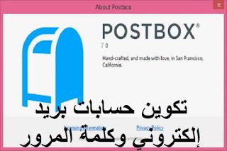 Postbox 7-5-2 تكوين حسابات بريد إلكتروني وكلمة المرور