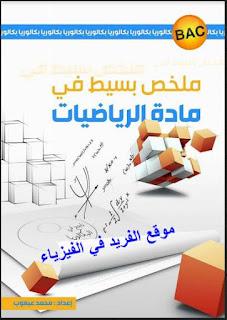 ملخص مادة الرياضيات بكالوريات الجزائر pdf، كتب رياضيات الجزائر