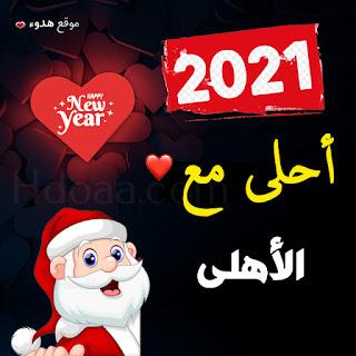 صور 2021 احلى مع الاهلي