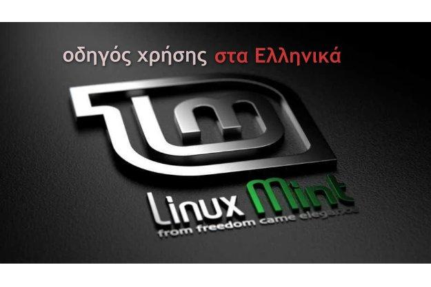 Linux Mint - Οδηγός χρήσης