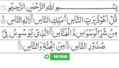Surah Naas Arabic text
