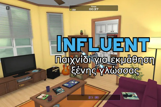 influent humble bundle free game