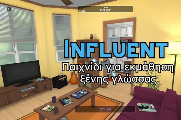 [Προσφορά]: Δωρεάν το διαδραστικό παιχνίδι εκμάθησης ξένων γλωσσών Influent