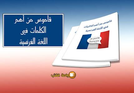 تحميل قاموس من أهم الكلمات في اللغة الفرنسية