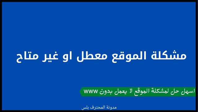 حل مشكلة الموقع معطل او غير متاح | حل مشكلة الموقع لا يعمل بدون www
