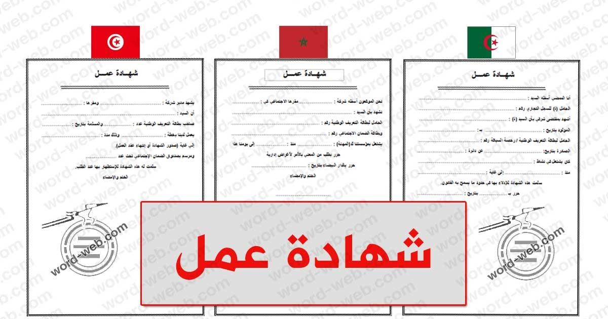 نموذج شهادة عمل Doc بالعربي Word صيغة افادة جاهزة للطباعة خطاب اثبات بالعربي