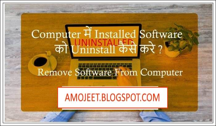 computer-me-kisi-bhi-software-ko-uninstall-kaise-kare