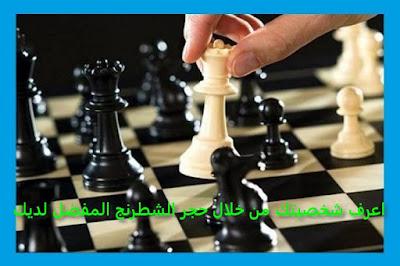 اختبار حجر الشطرنج الذي يعكس شخصيتك
