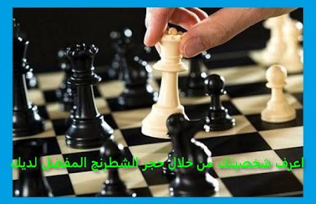 اختبار حجر الشطرنج الذي يعكس شخصيتك ؟