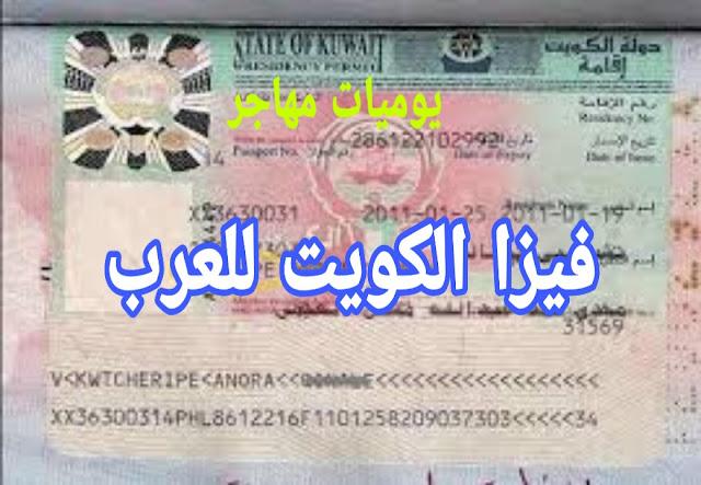 تأشيرة الكويت السياحية الإلكترونية