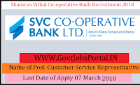 Shamrao Vithal Co-operative Bank Limited Recruitment 2018- 30 Customer Service Representative
