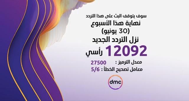 أعلنت قناة  dmc عن تردد القنوات الجديد على القمر الصناعى النايل سات