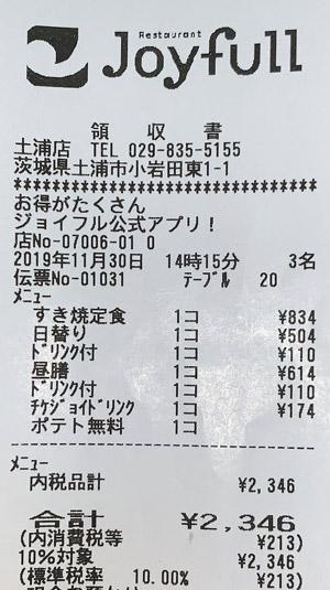 ジョイフル 土浦店 2019/11/30 飲食のレシート