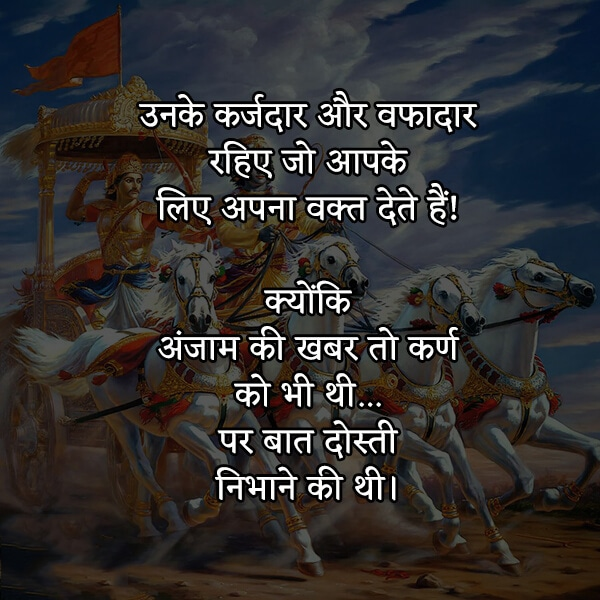 Quotes On True And Best Friendship In Hindi