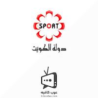 تردد قناة الكويت الرياضية