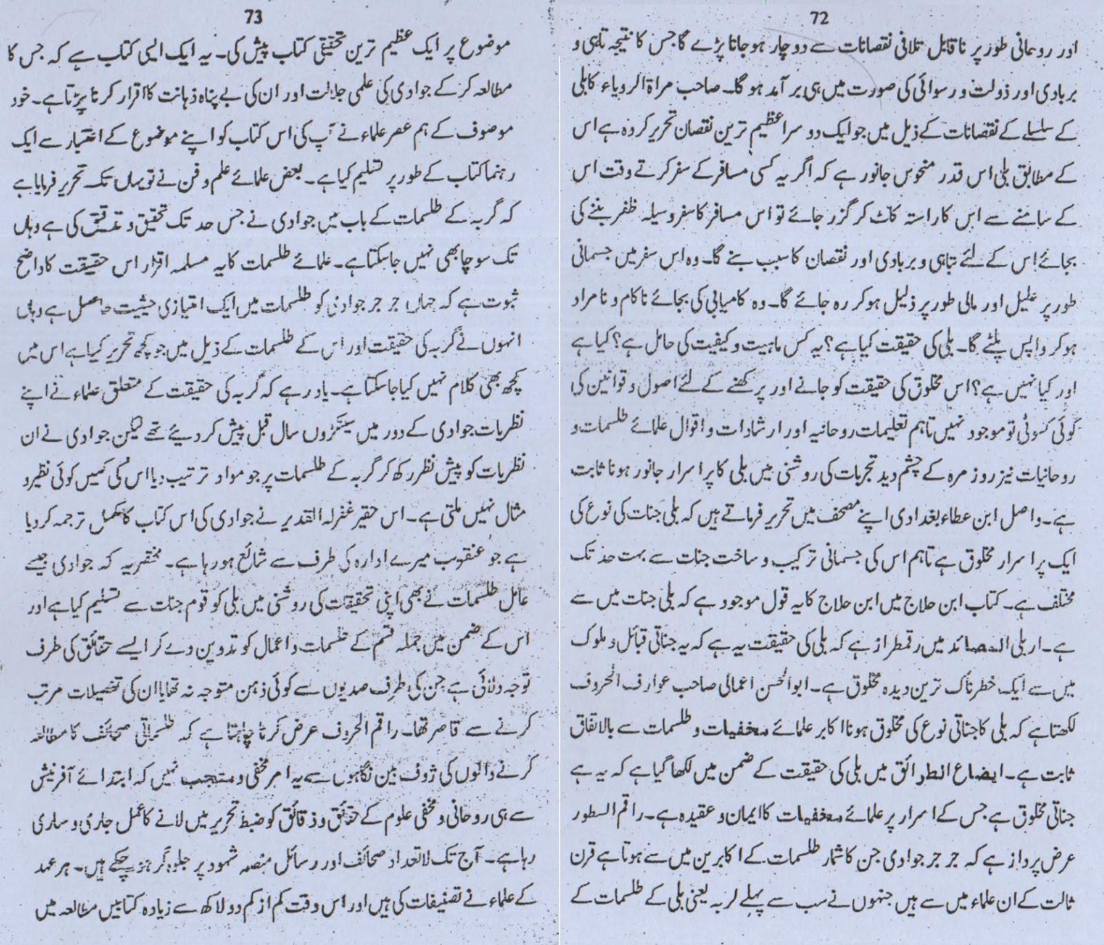 essay on islam ki barkatein