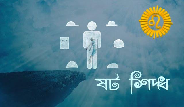 Sata Siddha