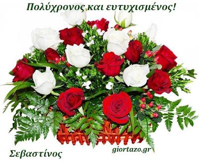 26 Φεβρουαρίου 🌹🌹🌹 Σήμερα γιορτάζουν giortazo