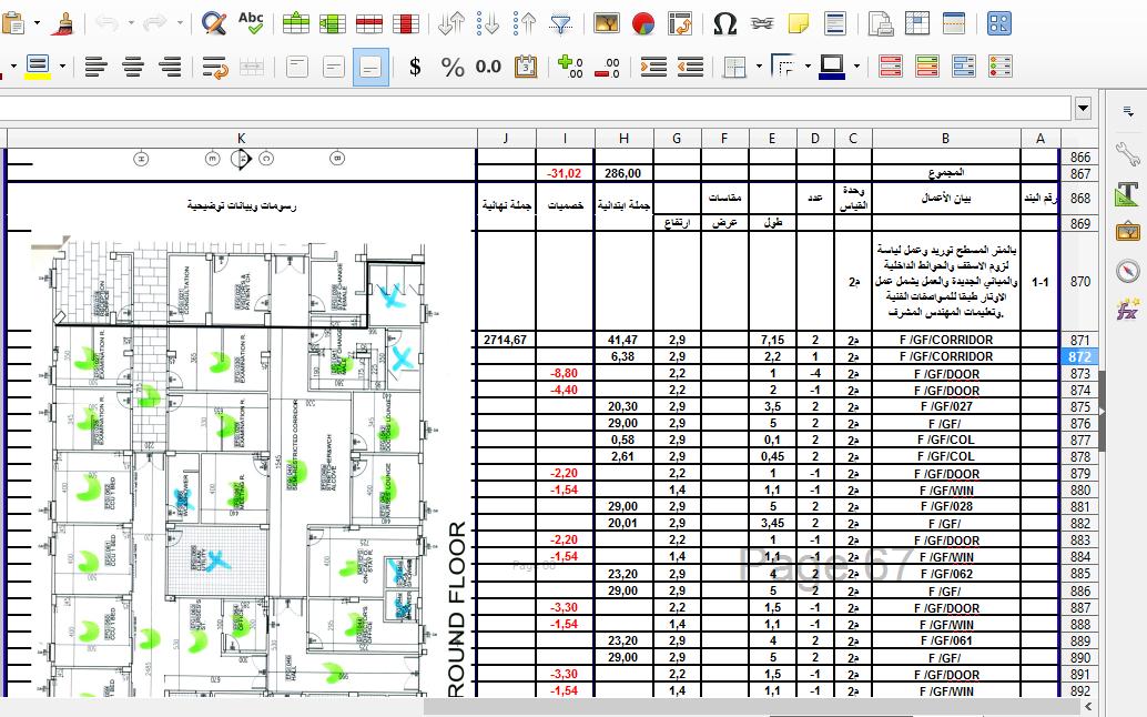 مشروع حساب كميات pdf