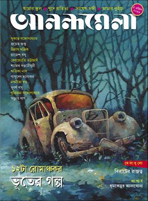 Anandamela Magazine 5 April 2016