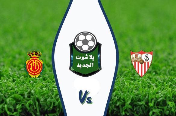 نتيجة مباراة اشبيلية وريال مايوركا  اليوم الاحد 12 يوليو 2020 الدوري الإسباني