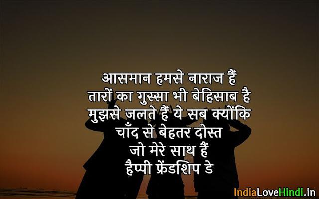 friendship day messages in marathi