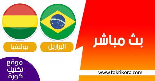 مشاهدة البرازيل وبوليفيا بث مباشر